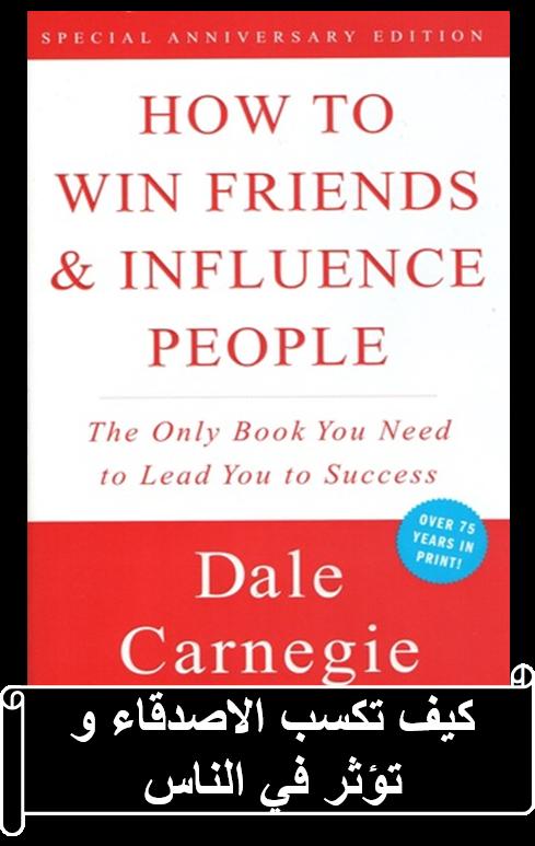 كتاب كيف تكسب الاصدقاء و تؤثر في الناس How To Win Friends